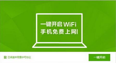 360免费WiFi 5.3.0.3000(免费WiFi 共享专家)校园版 - 截图1