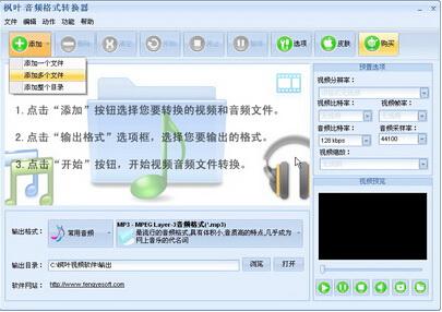 枫叶音频格式转换器 3.5.5.0(万能音频转换工具) - 截图1