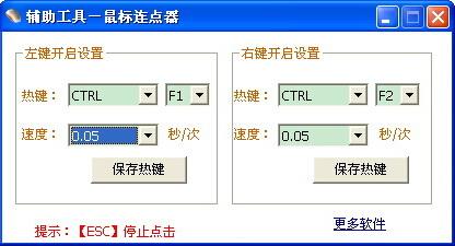 贝壳鼠标连点器 2.0.2.6(鼠标连点大师) - 截图1