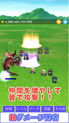 英雄斗恶龙(恶龙传说) v1.0 for Android安卓版 - 截图1