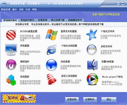 系统美化专家 18.8.5(系统美化大师) - 截图1