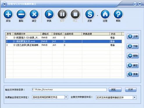 闪电视频转换王 13.1.0(视频转换大师) - 截图1