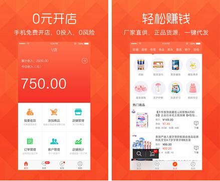 V店(生活休闲) V1.2.0 for Android安卓版 - 截图1