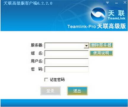 天联6.2.4(网络安全专家)高级版 - 截图1