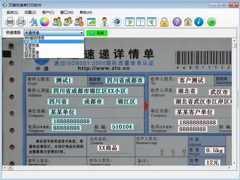 万峰快递单打印软件 2.0(快递单打印大师) - 截图1