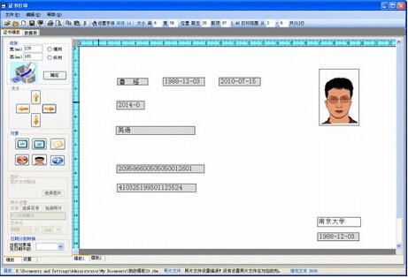 证书打印 6.0.0(证书打印专家) - 截图1