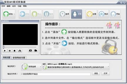 佳佳MP3格式转换器 9.7.5.0(MP3格式转换专家) - 截图1