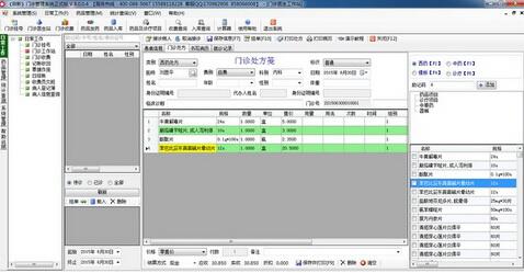 启新门诊管理软件 8.0.0(门诊管理专家) - 截图1