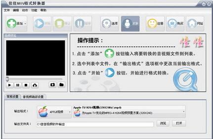 佳佳MOV格式转换器 9.7.0.0(MOV格式转换大师) - 截图1