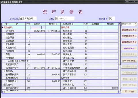 银泰企业财务会计 6.2015.7.0(财务会计管理大师) - 截图1
