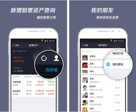 支付宝钱包(便捷理财) V9.0.0 for Android安卓版 - 截图1