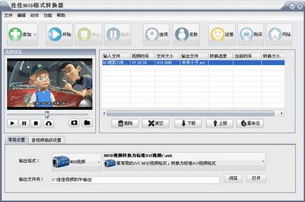 佳佳MOD格式转换器 9.5.2.0(MOD格式转换大师) - 截图1