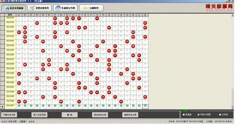 晴天选5型彩票分析软件 5.4 Build 0707(彩票分析专家) - 截图1