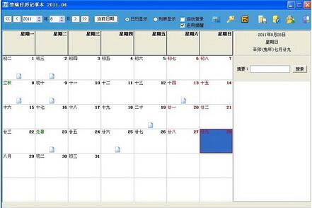 普瑞日历记事本管理软件系统 2011.04(日历记事大师) - 截图1