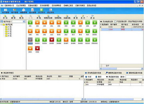 普瑞格子铺管理软件 2010.06(格子铺管理助手) - 截图1