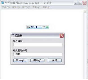 中文万能代码盲打版 15.7(打字高手)行业版 - 截图1