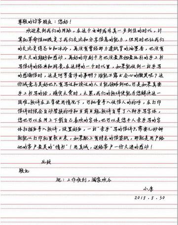 智康亲笔信 2.0(模拟人工亲笔信) - 截图1