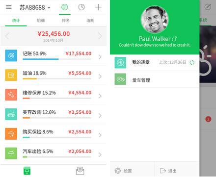 车兄弟(生活助手) V1.4.2 for Android安卓版 - 截图1