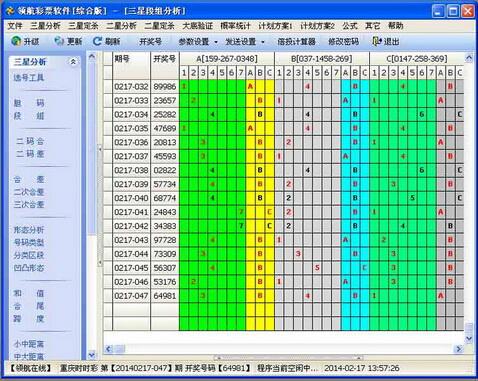 领航彩票软件2.9.46.268(彩票专家)时时乐版 - 截图1