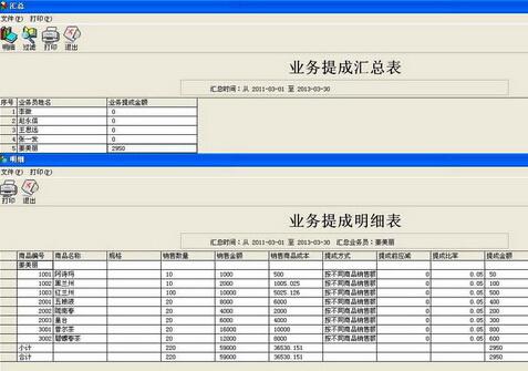 E8客户管理软件 9.71(客户管理专家) - 截图1