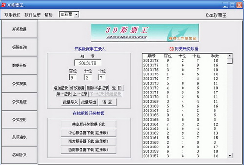 3D彩票王 20140228(彩票分析大师) - 截图1
