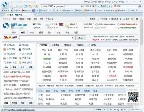 搜狗高速浏览器 6.0.5.17257(高速浏览器)尝鲜版 - 截图1