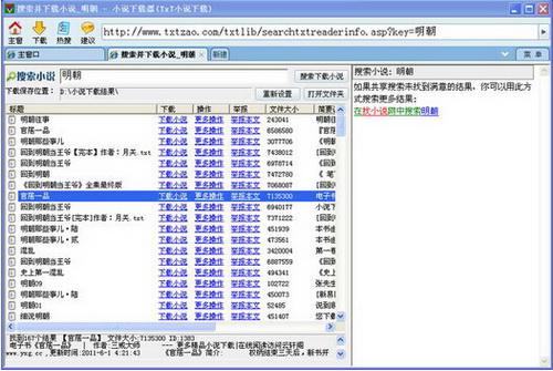 小说下载器1.37(TxT小说下载器) - 截图1