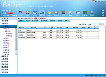 佳盟个人信息管理软件4.0.0.3(个人信息管理专家)完整版 - 截图1