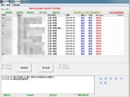 12306山鸟抢票软件1.18(火车票抢票神器) - 截图1