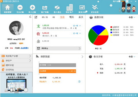 智慧家庭记账软件 2.3.0.2(家庭记账专家) - 截图1