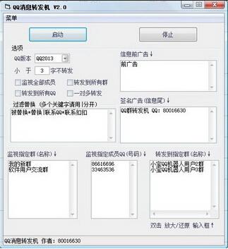 QQ群消息转发机 2.19(QQ群消息转发助手) - 截图1