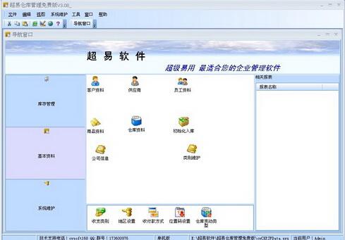 超易仓库管理软件 3.36(仓库管理助手) - 截图1
