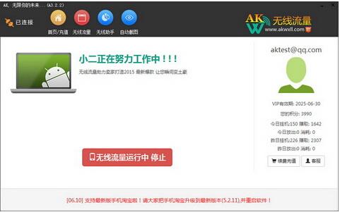 AK无线流量 A3.2.2(淘宝流量软件)正式版 - 截图1