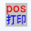兴达销售小票打印软件标准版 v12.0