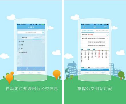 酷米客公交(便捷生活) V3.0.0 for Android安卓版 - 截图1