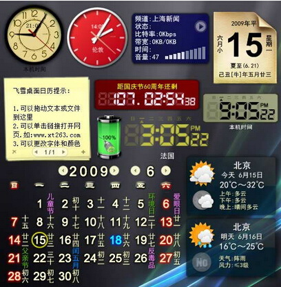 飞雪桌面日历8.6(桌面日历助手)完整安装版 - 截图1