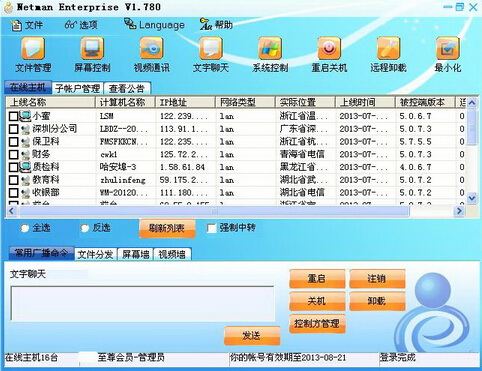 网络人远程控制软件2.067(远程控制专家)旗舰版 - 截图1