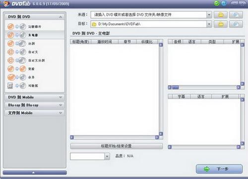 DVDFab 9.2.0.3 beta(DVD拷贝专家) - 截图1
