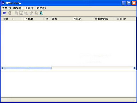 IPNetInfo 1.63(IP信息提取大师) - 截图1