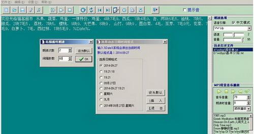 文字播音员 2.9(真人播音软件) - 截图1