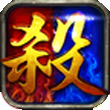 杀城for iPhone苹果版5.1(传奇战斗)