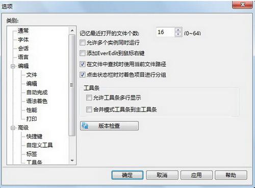 EverEdit(x64) 3.5(二进制编辑器) - 截图1