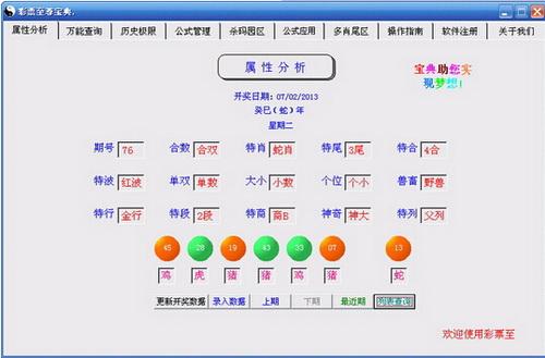 彩票至尊宝典 8.37(彩票分析系统) - 截图1