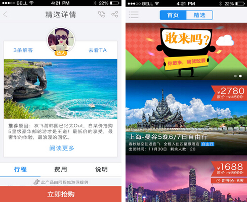 QQ旅游(旅游出行) v4.3.2 for Android安卓版 - 截图1