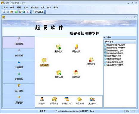 超易仓库管理软件 3.36(仓库管理专家)单机版 - 截图1