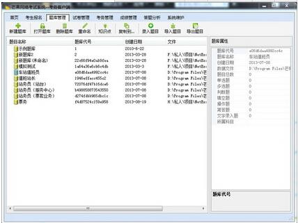 芒果网络考试系统 4.3(网络考试专家) - 截图1