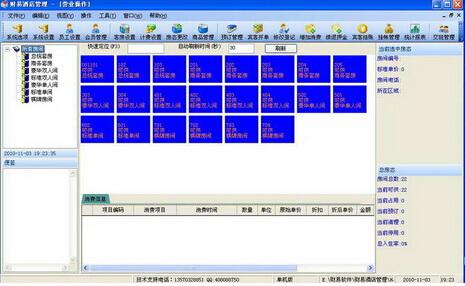 财易酒店管理软件3.65(酒店管理助手)普及版 - 截图1