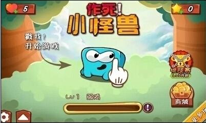 作死!小怪兽(暴虐怪兽) v1.0 for Android安卓版 - 截图1