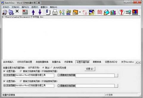 Batchdoc 6.1(文档处理工具) - 截图1