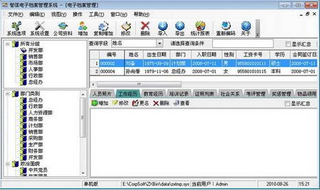 智信电子档案管理系统 2.90(档案管理专家) - 截图1